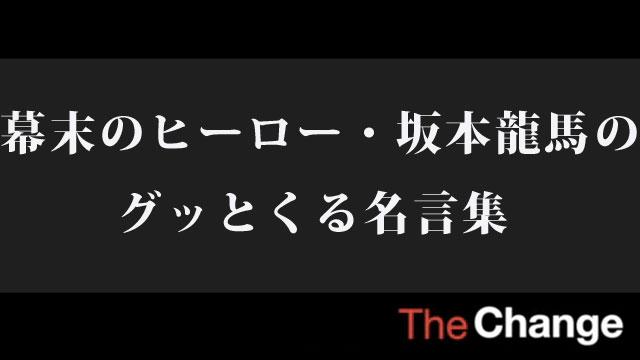 幕末のヒーロー・坂本龍馬のグッとくる名言集-