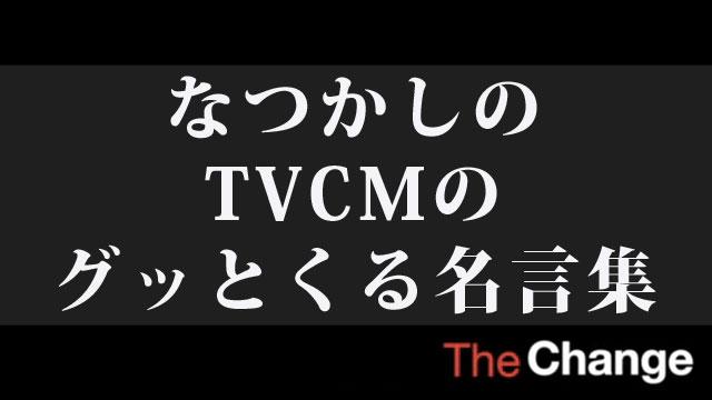 なつかしのTVCMのグッとくる名言集