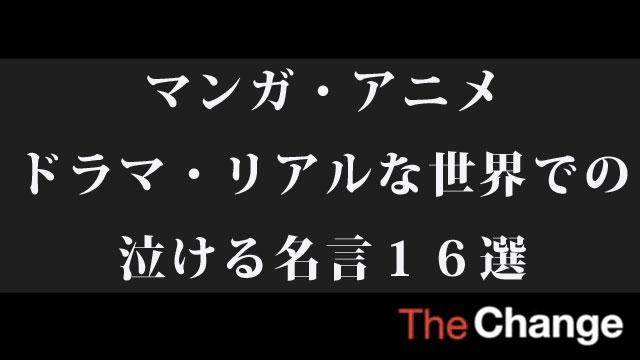 マンガ・アニメ・ドラマ・リアルな世界での泣ける名言16選