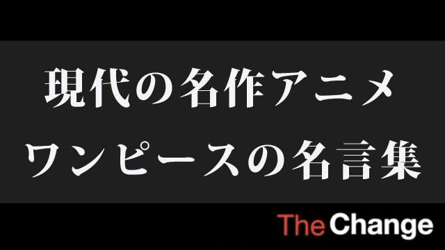 現代の名作アニメ・ワンピースの名言集