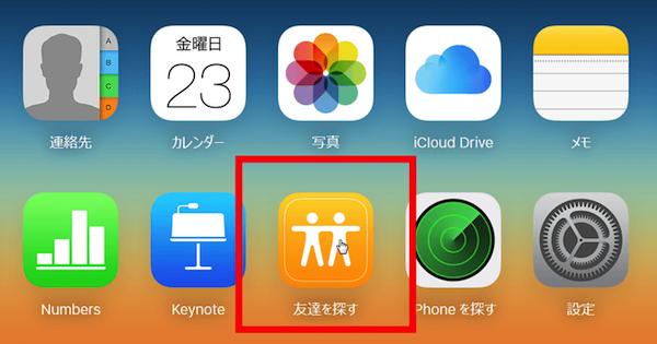 iPhone「友達を探す」アプリでできる5つの機能